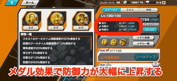 バウンティ ラッシュ 最強 メダル 【バウンティラッシュ】メダルのオススメの組み合わせは?2枚・3枚別...
