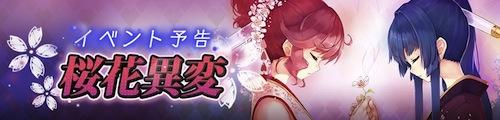 イベント「桜花異変」