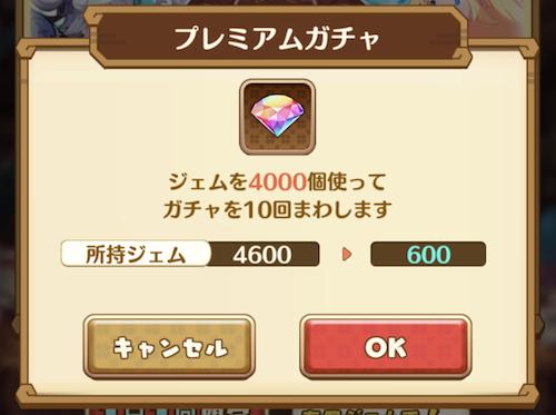 10連ガチャ