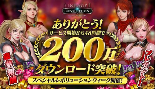 リネレボ 200万ダウンロード突破