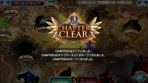 3章クリア