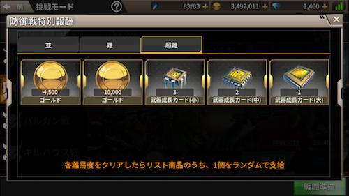 ゴールドと武器成長カード